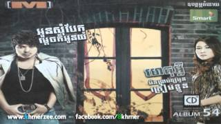 Video [M CD Vol 54] Som Chher Chab Chea Moy Bong Ban Ort - Takma download MP3, 3GP, MP4, WEBM, AVI, FLV Desember 2017