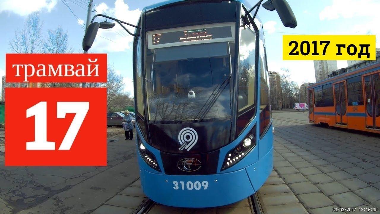 Красивый писки в трамваи фото 80-883