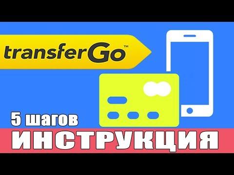 Как БЕСПЛАТНО отправить деньги из Польши в Украину ЧЕРЕЗ мобильное приложение?
