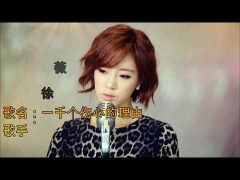 Xu Wei/ yi qian ge shang xin de li you