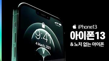 아이폰13 대량 유출! 노치 없는 아이폰 & 아이폰 SE3 안타까운 소식 그리고 2021 아이맥 소식까지!
