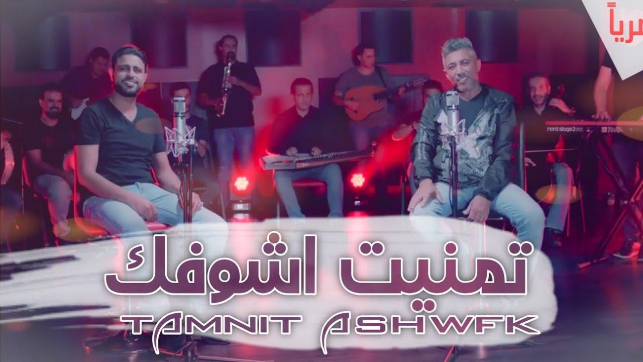 جديد صلاح الاخفش و عمر العبداللات - تمنيت اشوفك | 2020