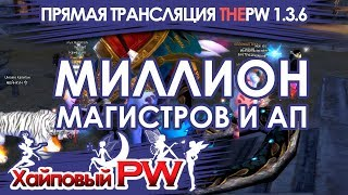 ThePW [1.3.6]:  Миллион магистров и АП! / Стрим #212