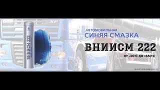 НАША синяя смазка ВНИИСМ 222 лучше, чем MobilGrease XHP 222