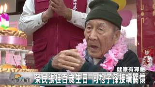 20170309N 榮民張桂百歲生日 同袍子孫接續關懷