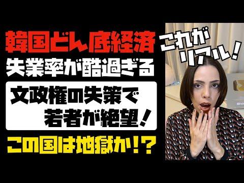 韓国 失業率が酷すぎる!文政権の失策で、若者が絶望。この国は地獄か!?