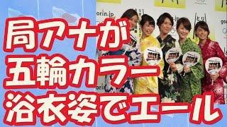 【リオ五輪】宮澤智らの女子アナがオリンピックカラー浴衣姿でエール! ...