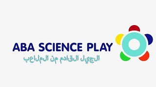 A.B.A Science Play - Playgrounds Of Tomorrow (Introduction Arabic Version)