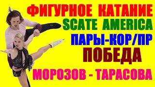 Фигурное катание Skate America 2021 Короткие программы Пара Морозов и Тарасова победители