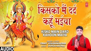 किसको मैं दर्द कहूँ मैया Kisko Main Dard Kahoon Maiya I VINAY VISHWAKARMA I Devi Bhajan I Full Audio