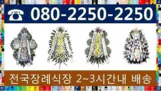 병원꽃배달 24시전국☎O8O-225O-225O 광주요양…