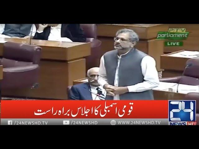 Shahid Khaqan Abbasi Speech in National Assembly | 24 News HD