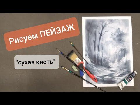 Рисуем ПЕЙЗАЖ/сухая кисть.