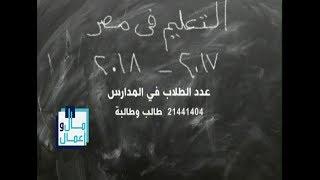 مال وأعمال| تقرير.. التعليم في مصر 2017 - 2018