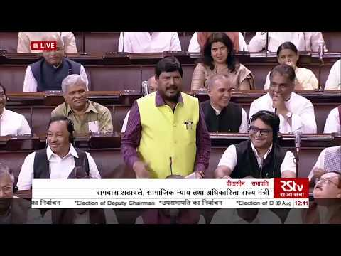 Sh Ramdas Athawale's Speech | Election of Deputy Chairman