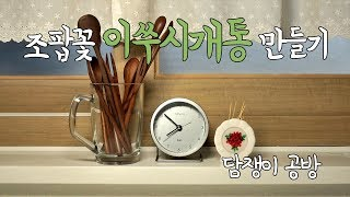 압화 조팝꽃 이쑤시개통