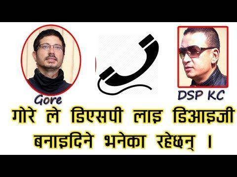 गोरेले DSP KC लाइ डीआईजी बनाउँला भनेका रहेछन् ।। Call Between DSP KC & Gore ।।