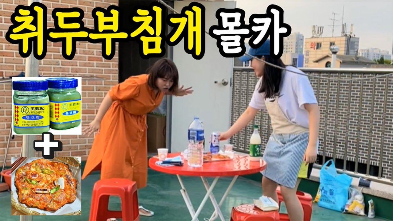 [몰카]김치전에 취두부 넣어서 조지기ㅋㅋㅋㅋ(ft.장떡에 막걸리 한사발)