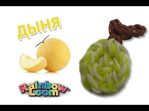 ДЫНЯ из резинок на рогатке. Фрукты из резинок | Fruit ...