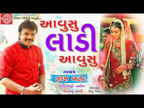 Aavusu Ladi Aavusu ||Rakesh Barot || New Gujarati Song 2019 ||Ram Audio