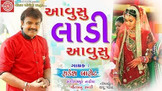 Aavusu Ladi Aavusu Rakesh Barot New Gujarati Song 2019 Ram Audio