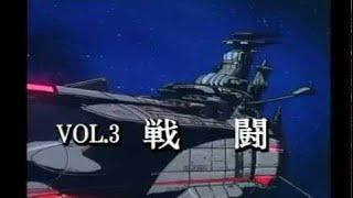 『宇宙戦艦ヤマト2202 愛の戦士たち』第三章 純愛篇 公開記念!YAMATO 2520 第3話 STAR BLAZERS thumbnail
