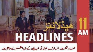 ARY News Headlines | President Arif Alvi meets Japanese PM Shinzo Abe | 11 AM | 23 Oct 2019