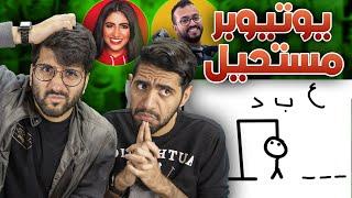 تحدي معرفة اليوتيوبرز العرب 2🤔 !! (( الأخير مستحيل 😱📹 )) !!حبل المشنقة مع النعيمي