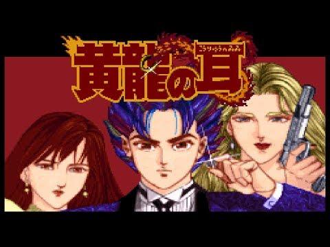 Forgotten Games: Kouryuu no Mimi - SNESdrunk - 동영상