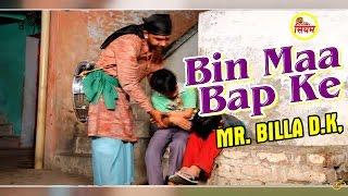 Bin Maa Bap Ke | Exclusive Haryanvi Song |  Mr. Billa D.K | Singham Hits