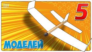 ★ Самолеты из спичек и бумаги, как сделать маленький самолетик - комнатный планер своими руками
