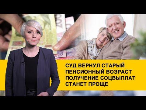 Внимание! Старый пенсионный возраст вернули: кто сможет раньше уйти на пенсию?