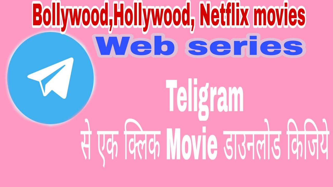 HD Movies Downloading Websites & Application फूल क्वालिटी में पिक्चर्स डाउनलोड करो