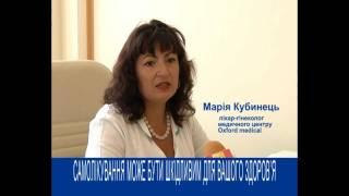 видео Гинекология в Одессе. Лечение и профилактика самых сложных гинекологических заболеваний