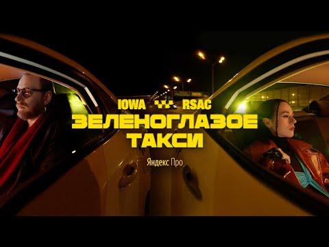 Смотреть клип Iowa X Rsac X Яндекс.Про - Зеленоглазое Такси