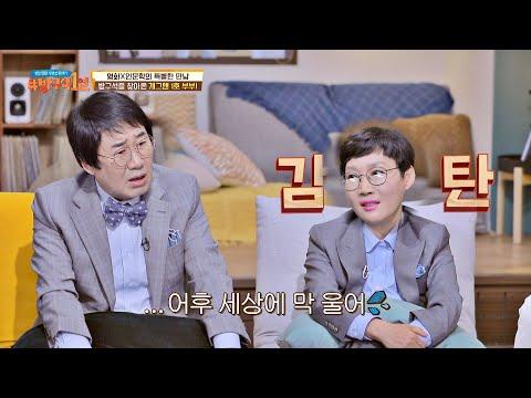 <007 시리즈>악당이 죽는데, 울었던 따뜻한 팽퀸(=팽현숙(Paeng Hyun-sook)) 방구석1열(movieroom) 115회
