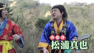 出演者:すっちー、吉田裕、松浦真也、酒井藍、池端レイナ、川畑泰史、...