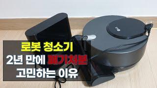 LG 로봇청소기(코드제로 R9) 2년 사용 후기 (로봇…