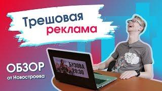 Трешовая реклама. Обзор от Ивана Новостроева
