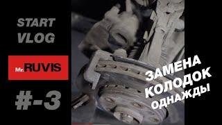 видео Передние тормозные колодки Рено Дастер (снятие и замена)