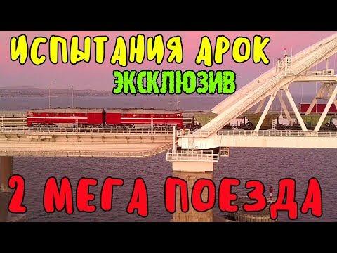 Крымский мост(октябрь 2019)ЭКСКЛЮЗИВИЩЕ.ИСПЫТАНИЕ