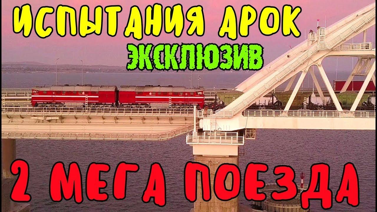 Крымский мост(23.10.2019)ЭКСКЛЮЗИВИЩЕ.ИСПЫТАНИЕ АРОК под НАГРУЗКОЙ.ДВА СОСТАВА с ТЕПЛОВОЗАМИ
