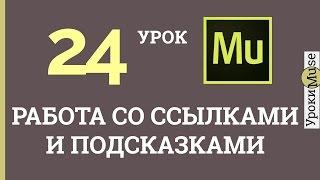 Adobe Muse уроки | 24. Работа со ссылками и подсказками