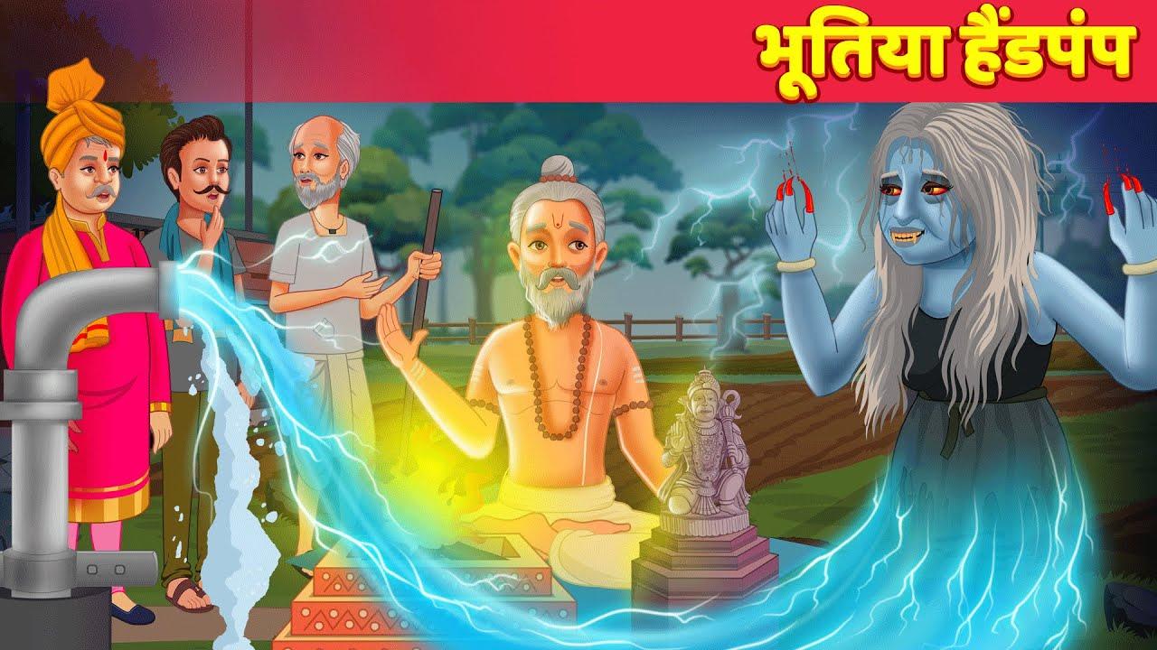 भूतिया बोरवेल Part 2 Handpump Stories हिंदी कहानियां Horror Stories For Teens | Hindi Fairy Tales