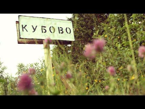 Деревня Кубовская, Пудожский район
