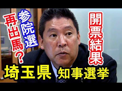 埼玉 県 知事 選挙 結果