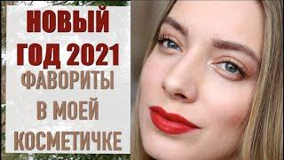 НОВЫИ ГОД 2021 Лучший уход маска для волос бальзам для губ