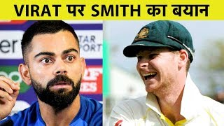 SMITH Praises VIRAT, Says INCREDIBLE Virat Will Break Many Records | Smith vs Virat