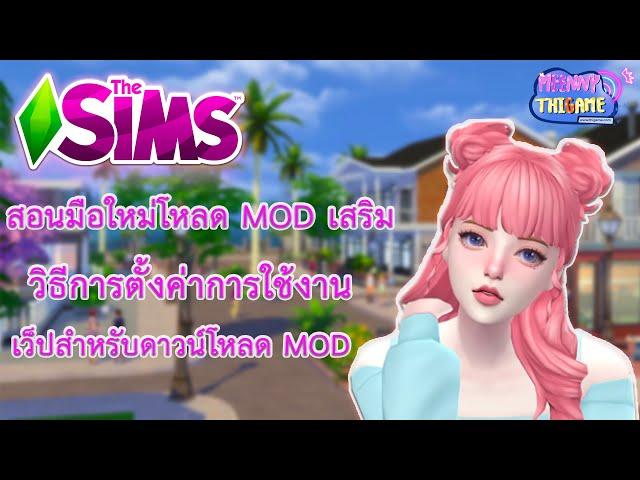 The Sims 4 - สอนลง MOD และโหลดของเสริม