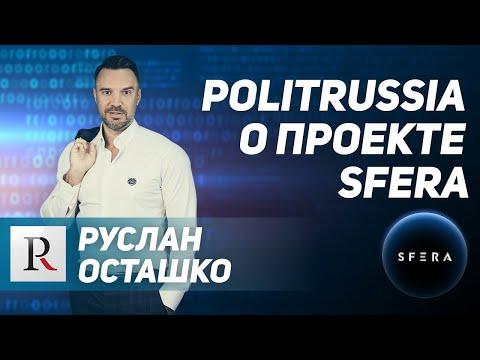 PolitRussia о проекте СФЕРА. Руслан Осташко. Коротко и ясно. АНТИсоцсеть